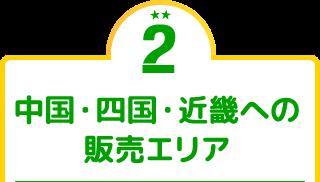 中国・四国・近畿への販売エリア