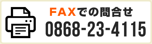 FAXでのお問い合わせ 0868-23-4115