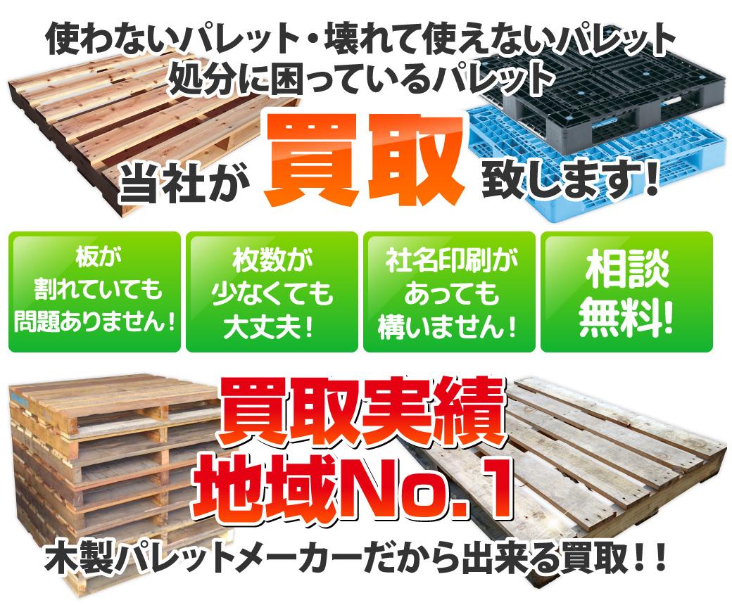 買取実績地域No.1 木製パレットメーカーだから出来る買取!!