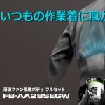 fuga_body_main